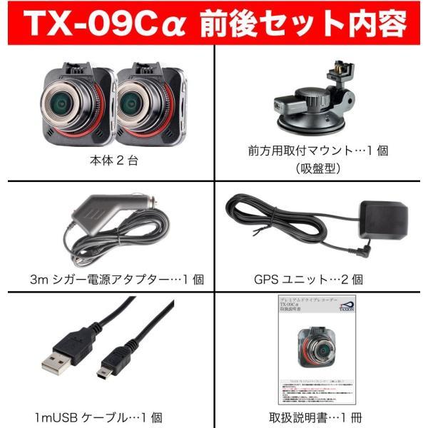 ドライブレコーダー 後方 リア用 前後 セット ほぼ 360度 カバー カメラ一体型  高画質 32GB SDカード付き フルHD TAXION TX-09Cα  車載カメラ 防犯カメラ|protection|09