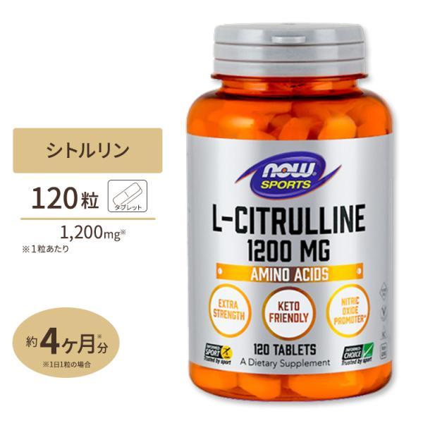 4ヶ月分L-シトルリンアミノ酸ダイエット1200mg120粒supplement
