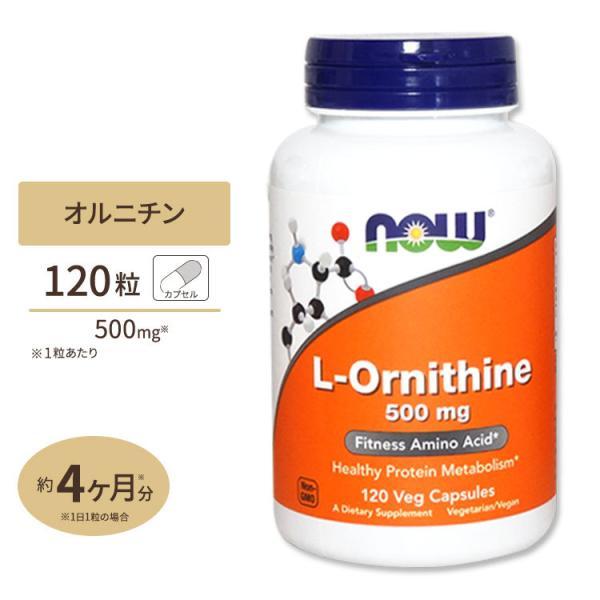 オルニチン配合 サプリメント L−オルニチン 500mg 大容量! 120粒 NOW Foods ナウフーズ