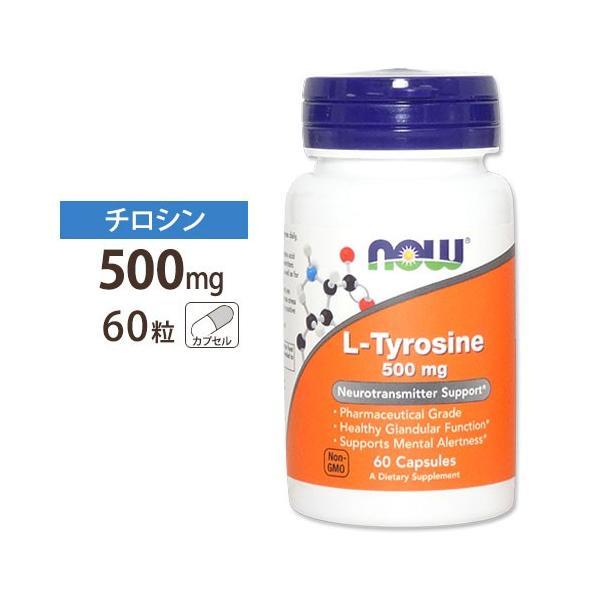 Lチロシン 500mg 60粒 NOW Foods ナウフーズ|proteinusa