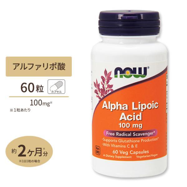 アルファリポ酸 100mg 60粒 ベジタブルカプセル NOW Foods|proteinusa
