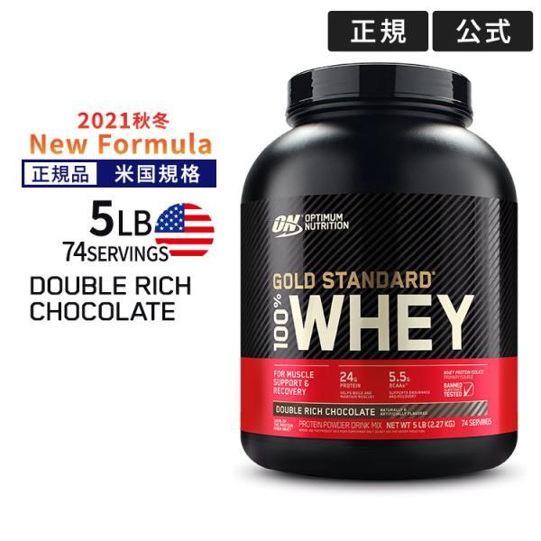 【正規代理店】ゴールドスタンダード 100% ホエイプロテイン ダブルリッチチョコレート 2.27kg オプティマム|proteinusa