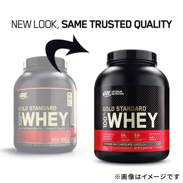 【正規代理店】ゴールドスタンダード 100% ホエイプロテイン ダブルリッチチョコレート 2.27kg オプティマム|proteinusa|03