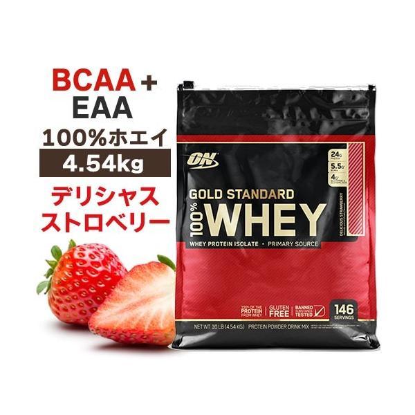 オプティマム プロテイン ホエイ ゴールドスタンダード ストロベリー 4.54kg BCAA オプチマム proteinusa