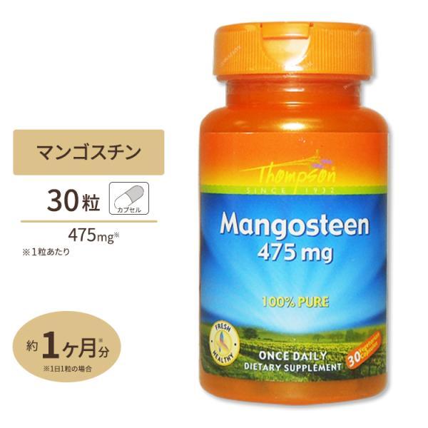 マンゴスチン 475mg 30粒|proteinusa