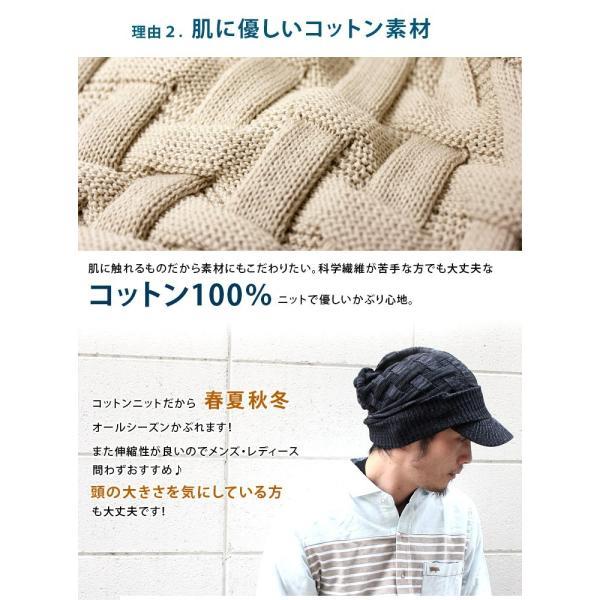 キャスケット 夏 メンズ 帽子 レディース ニット帽 つば付きニット帽 コットン クロス編み 送料無料|protocol|07