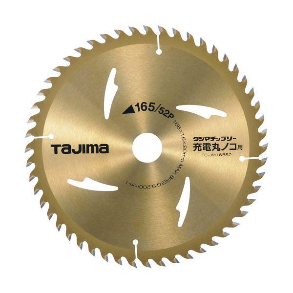 タジマ タジマチップソー 充電マルノコ用 165-52P (TC-JM16552)