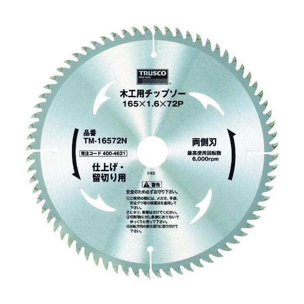TRUSCO 木工用チップソー 両側刃 プロ造作用 Φ190X52P (TM-19052N)