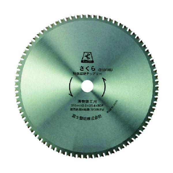 富士 サーメットチップソーさくら310FHU(薄物鉄工用) (TP310FHU)