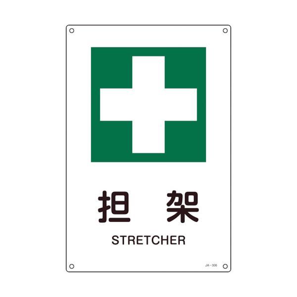緑十字 JIS規格安全標識 担架 JA-306S 300×225mm エンビ (393306)
