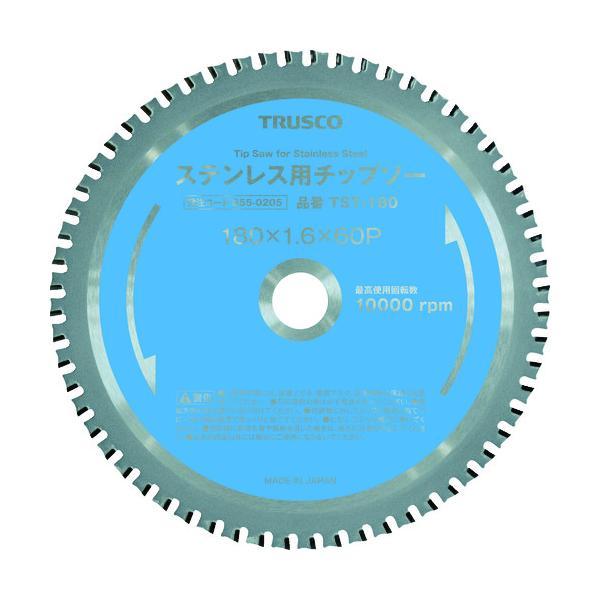 TRUSCO ステンレス用チップソー Φ180 (TST-180)