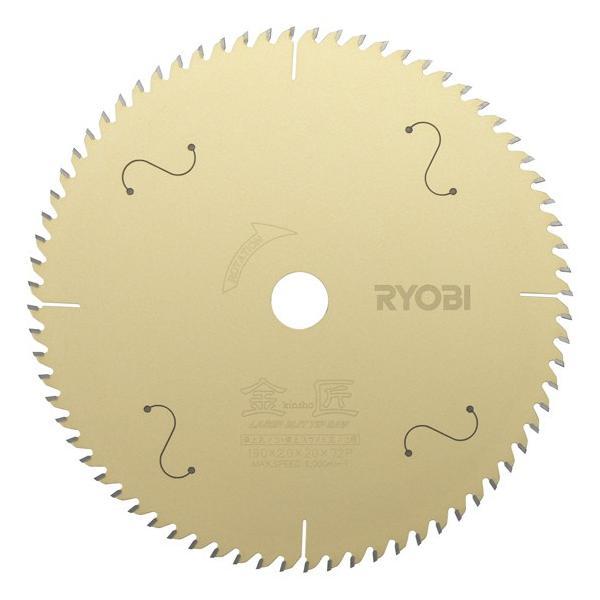 RYOBI リョービ 金匠190mm(卓上丸ノコ・スライド丸ノコ用)(4911701)