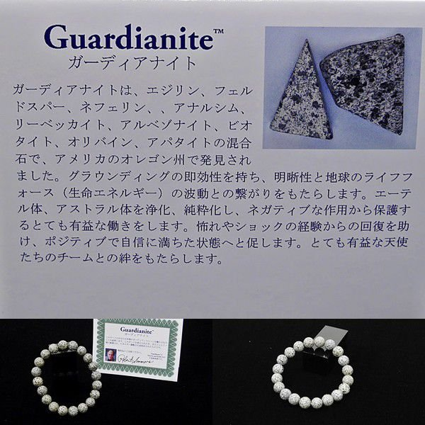 [Original天然石] ガーディアナイト Guardianite  H&Eヘブン&アース社輸入 [10mm]100100|proud|05