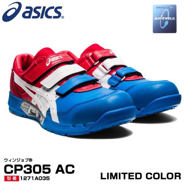 アシックス 限定色 安全靴 1271A035 asics ウィンジョブ CP305 AC エアサイクル  通気 春夏(送料無料※一部地域を除く)