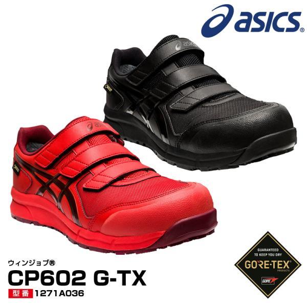 アシックス 安全靴 1271A036 asics ウィンジョブ CP602 G-TX ゴアテックス ローカット 防水 透湿 (送料無料※一部地域を除く)