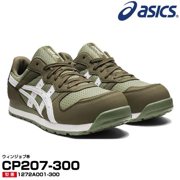 [予約/8月下旬入荷予定]アシックス 安全靴 1272A001 asics ウィンジョブ CP207 レディースモデル ローカット ひも 新色(送料無料※一部地域を除く)