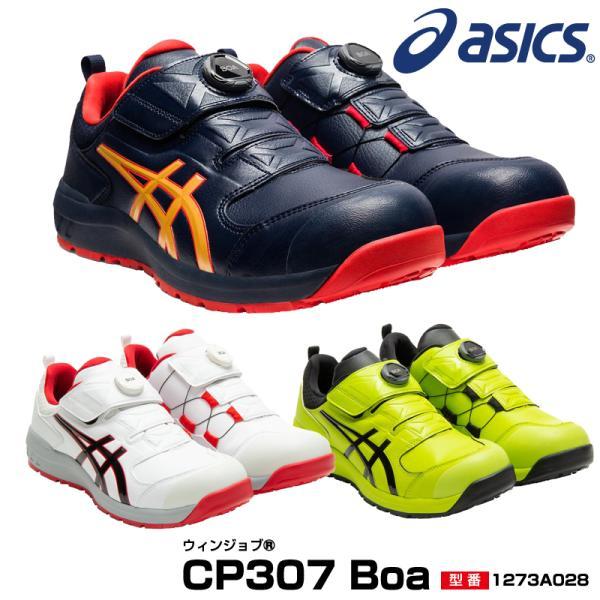 アシックス 安全靴 1273A028 asics ウィンジョブ CP307 Boa サイドレース 新作(送料無料※一部地域を除く)
