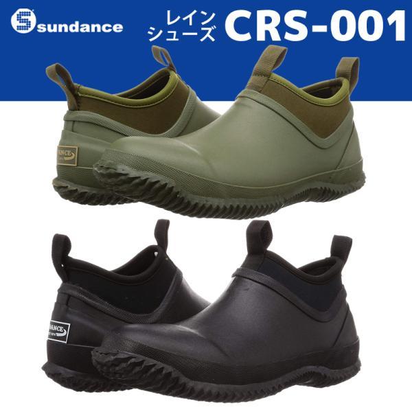 sundance サンダンス CRS-001 レインシューズ 作業靴 防水 スリッポン 軽量 ガーデニング アウトドア メーカー在庫・お取り寄せ品