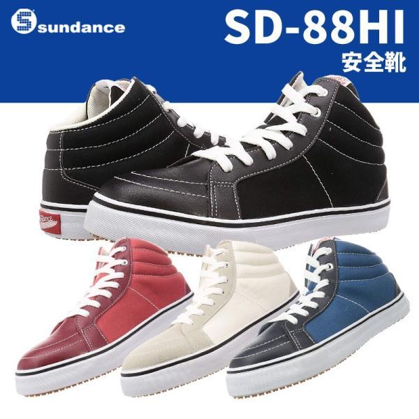 sundance サンダンス SD88-HI 安全靴 ハイカット 作業靴 セーフティ スニーカー  キャンバス シューレース ひも   メーカー在庫・お取り寄せ品