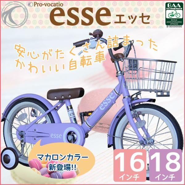 子供用自転車 幼児用自転車 16インチ 18インチ 完全組立 エッセ チャイルド 送料無料