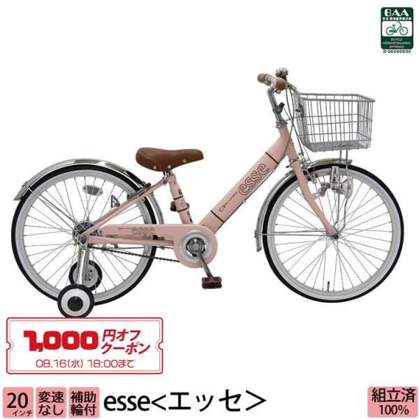 子供用自転車 20インチ 補助輪付き エッセ BAA適合車 自転車 女の子 送料無料