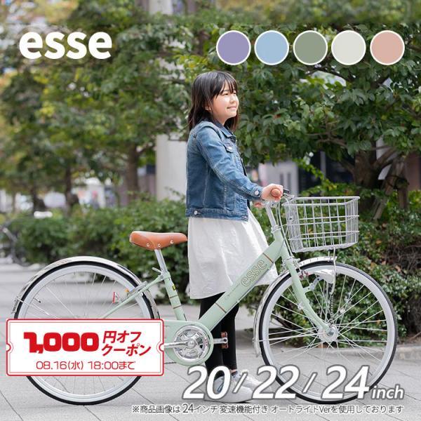 子供用自転車 24インチ 22インチ 20インチ エッセ BAA適合車 自転車 送料無料