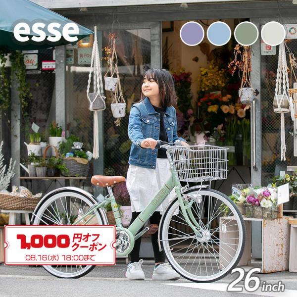 送料無料 完全組立 子供用自転車 エッセ 26インチ BAA(安全基準)適合車 外装6段変速 LEDオートライト(HILMO)  女の子 自転車 子供自転車