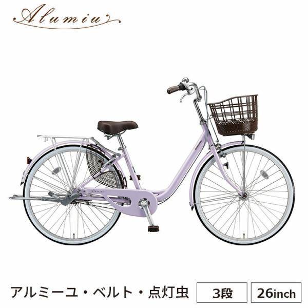アルミ—ユ AU63BT 自転車 完全組立 26インチ 内装3段変速 点灯虫 ブリヂストン BRIDGESTONE 買い物