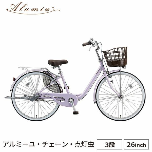 アルミ—ユ AU63T 自転車 完全組立 26インチ 内装3段変速 点灯虫 ブリヂストン BRIDGESTONE 買い物