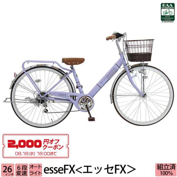送料無料 完全組立 子供自転車 プロティオ・エッセFX 26インチ BAA(安全基準) LEDオートライト 6段変速 両立スタンド 女の子 自転車 通勤通学