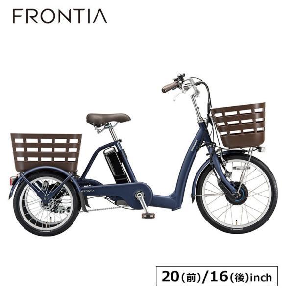 フロンティアラクットワゴン 電動アシスト自転車 三輪車 完全組立 ブリヂストン 20インチ 16インチ 3段変速 両輪駆動 FW0B40