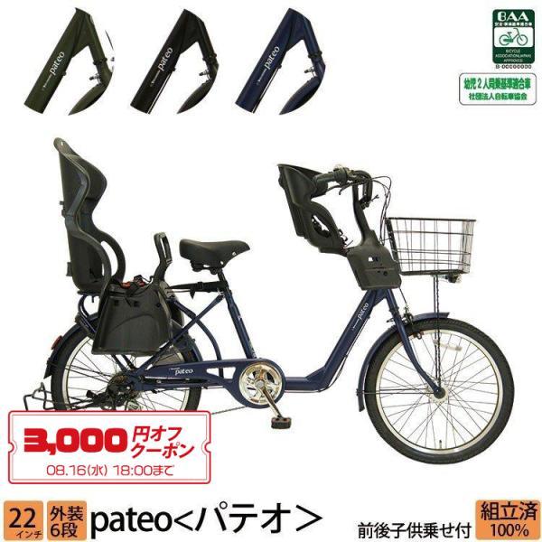 当店オススメ!3人乗り対応 子供乗せ自転車(小径車)