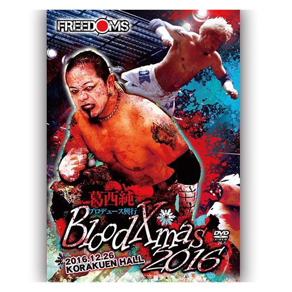 葛西純プロデュース興行 Blood Xmas 2016-2016.12.26 後楽園ホール-