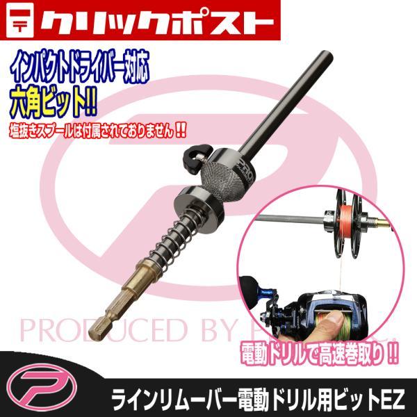 (PROX)ラインリムーバー電動ドリル用ビットEZ21cm(PX423EZ21)