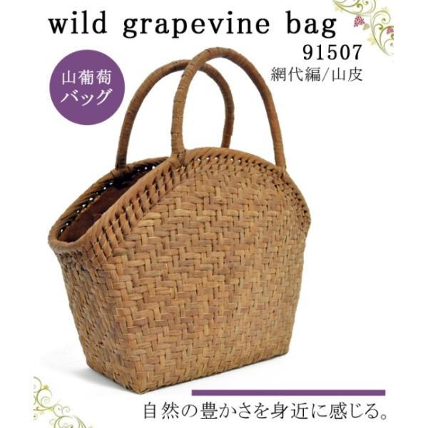 wild grapevine bag 91507 バッグ かごバック 浴衣 山葡萄かごバッグ 手作り 職人 可愛い シンプル 丈夫