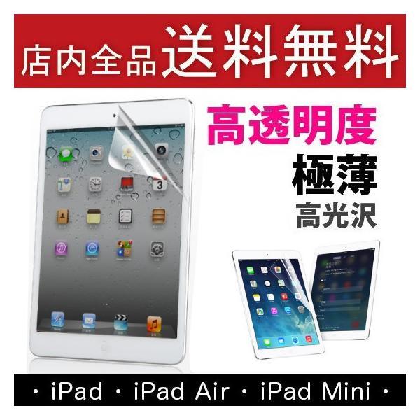 iPad2 3 4 iPad mini1 2 3 4 iPad air air2  iPad 2017第5世代 2018第6世代 液晶保護フィルム アイパッド エア ミニ  極薄 耐衝撃 液晶保護シート|psqyh