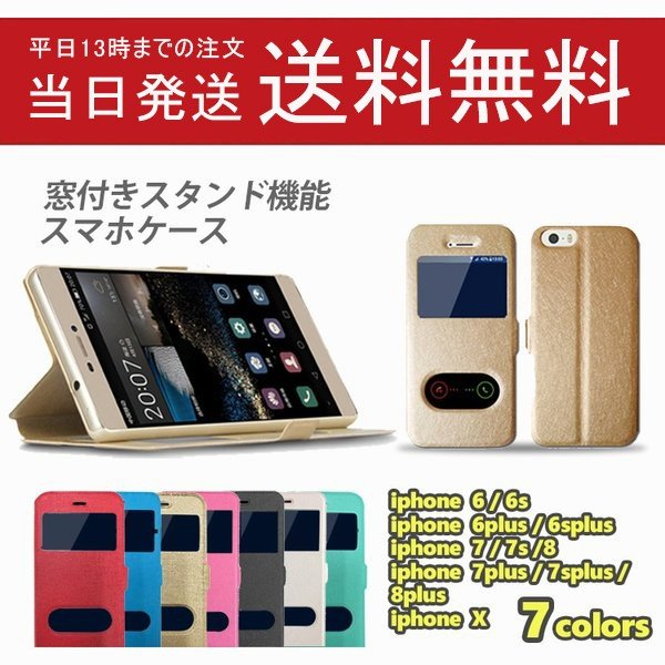 iPhoneX ケース 手帳型 8 8plus 7 7Plus 6 6s 6plus 6splus アイフォン6s カバー  スリム ダブルウィンドウ 窓付き 開かず通話|psqyh
