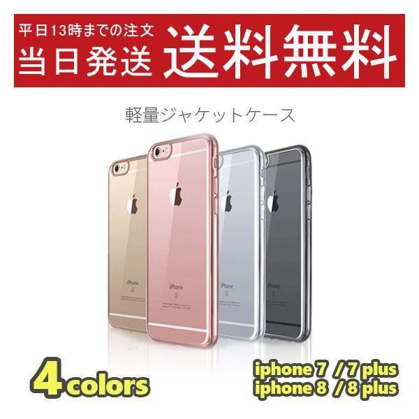 iPhoneケース 7 7plus 8 8plusケースカバー  軽量 クリアケース シリコンアイフォン7splus 全品送料無料 psqyh