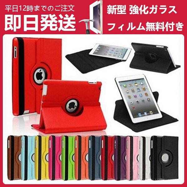 iPadケース新型強化ガラスフィルムセットiPad10.2第8世代第7世代iPad5/6pro12.9Pro9.7Pro10.5