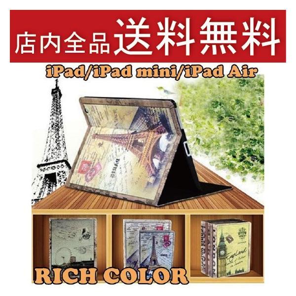 iPad2/3/4 iPad mini1/2/3 iPad air/air2ケースカバー 送料無料 アイパッド/エア/ミニ/カバー 手帳型 レザー激安 欧米風景イラスト  スリープ|psqyh