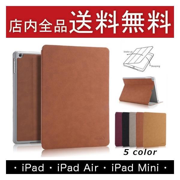 iPad2 3 4 iPad mini1 2 3 iPad air air2ケースカバー 送料無料 アイパッド エア ミニ カバー 手帳型 スタンドレザーケース 激安 おしゃれ高級感 スリープ|psqyh