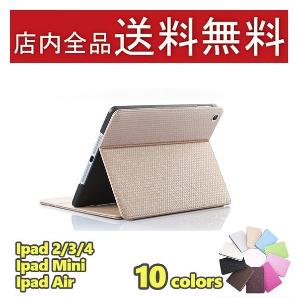 iPad2 3 4 iPad mini1 2 3 iPad air air2ケースカバー 送料無料 アイパッド エア ミニ カバー 手帳型 レザーケース ラメ キラキラ スリープ機能|psqyh