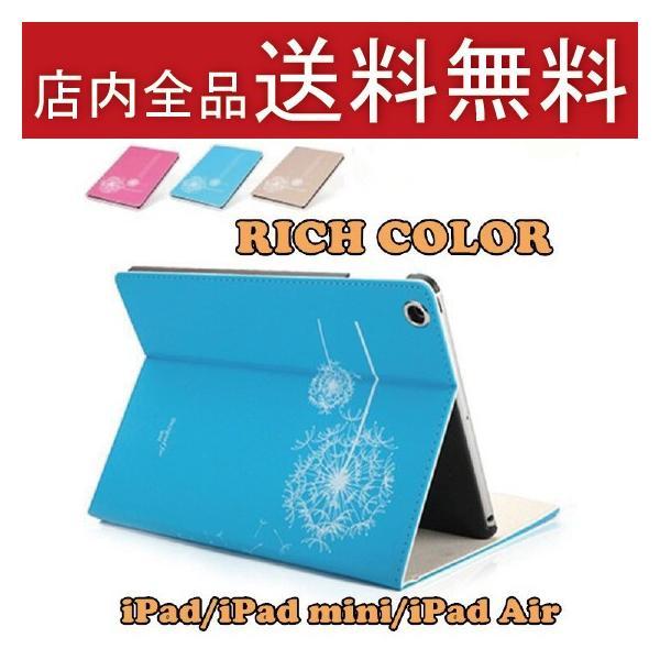 iPad2/3/4 iPad mini1/2/3 iPad air/air2ケースカバー 送料無料 アイパッド/エア/ミニ/カバー 手帳型 スタンドレザーケース リーチカラー  たんぽぽ柄 スリープ|psqyh