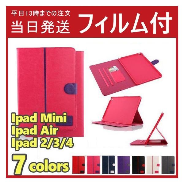 iPad2/3/4 iPad mini1/2/3 iPad air/air2ケースカバー 送料無料 アイパッド/エア/ミニ/カバー 手帳型 スタンドレザーケース 激安 ストライブ スリープ|psqyh