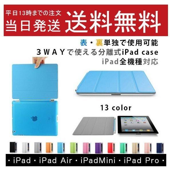 iPad2 3 4 iPad mini1 2 3 4 iPad air air2 iPad 2017第5世代 2018第6世代 ケースカバー  アイパッドエアミニカバー 手帳型ケース スリム スタンド スリープ