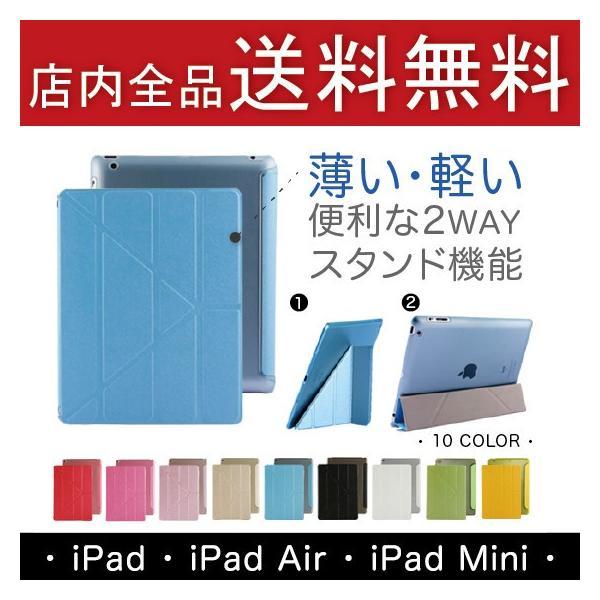 iPad2/3/4 iPad mini1/2/3/4 iPad air/air2ケースカバー 全品送料無料 アイパッド/エア/ミニ4/カバー 手帳型 激安スタンドレザーケース ラメ  激薄 スリープ機能|psqyh