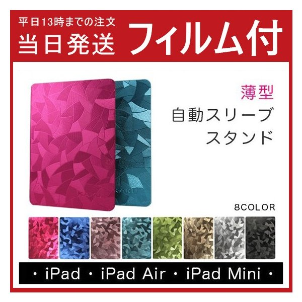 iPad2 3 4 mini1 2 3 4 air air2ケースカバー アイパッド/エア/エアツー カバー 手帳型 おしゃれ PUレザーケース スタンド キラキラ柄 スリープ機能|psqyh