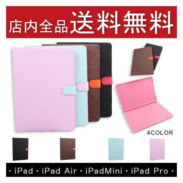 iPad2 3 4 mini1 2 3 4 air1 air2 Pro9.7ケースカバー PUレザー革 23456世代 送料無料 アイパッド/エア/ミニ おしゃれ手帳型 スタンドレザーケース|psqyh