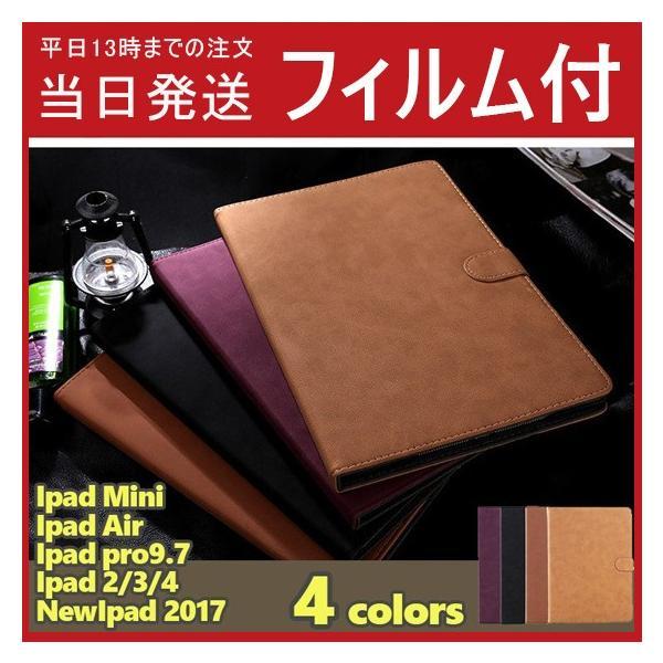 iPad2 3 4 iPad mini1 2 3 4 iPad air air2  iPad 2017第5世代 2018第6世代 iPad Pro9.7ケースカバー アイパッド エア ミニ ケースカバー  手帳型 スタンド|psqyh