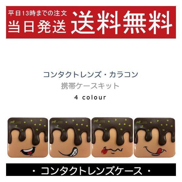 コンタクトレンズケース 送料無料 ソフト カラコンレンズケース ミラー付きピンセットコンパクトケース チョコアイス顔レンズケース